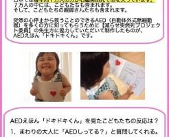 wpid-仙台配布1.jpg